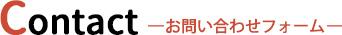 Contact -お問い合わせフォーム-
